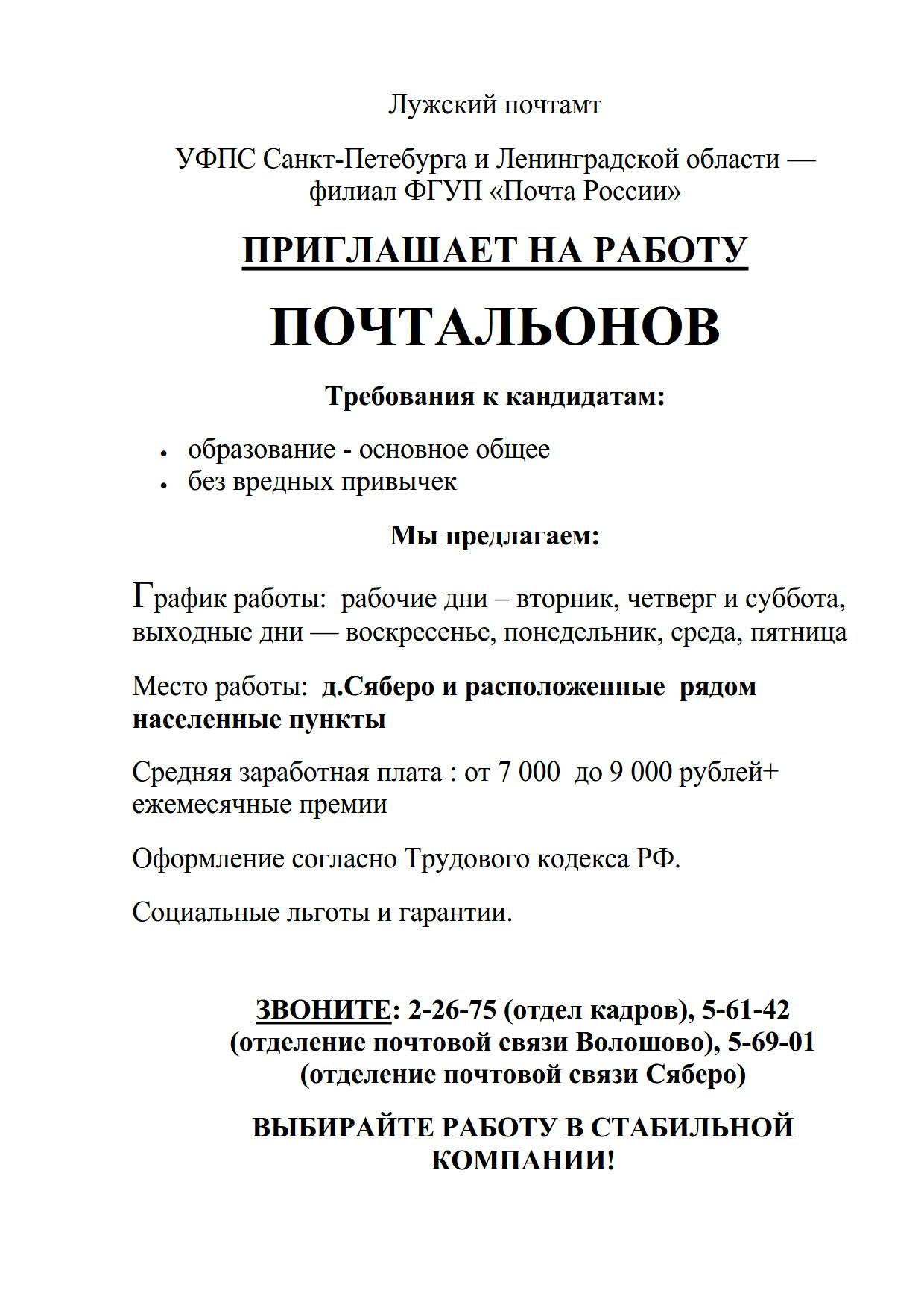 Почтальон_1