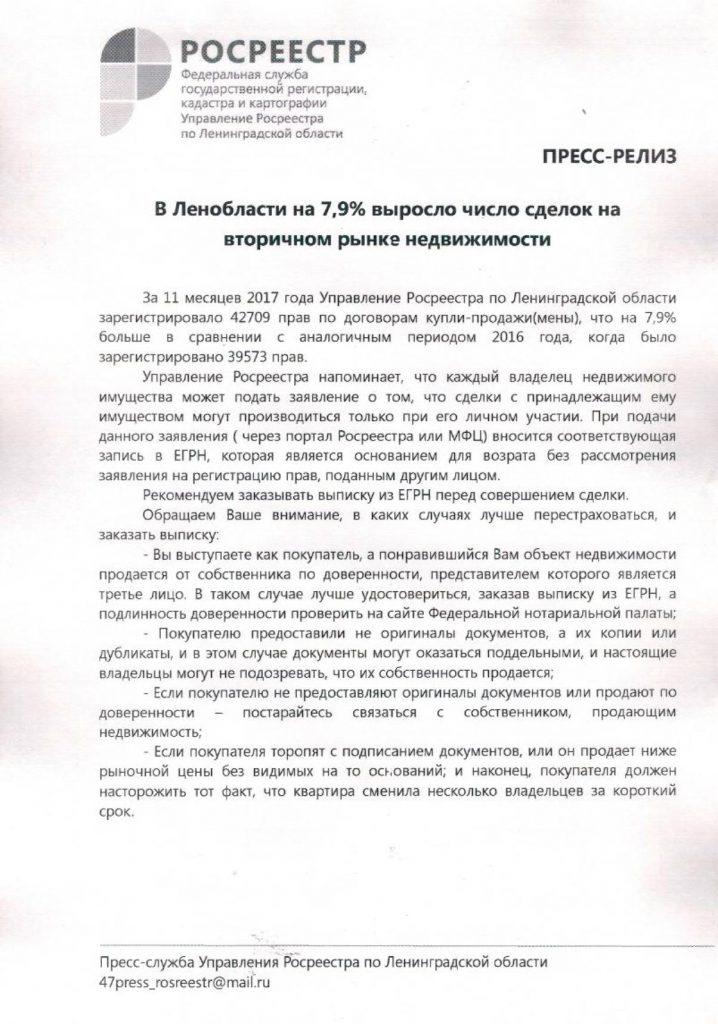 Пресс-релиз_1