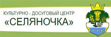Культурно-досуговый центр «Селяночка»